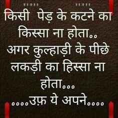 Apne se cheating Book Quotes, Words Quotes, Life Quotes, Attitude Quotes, Hindi Words, Hindi Quotes, Shyari Hindi, Swami Vivekananda Quotes, Gulzar Quotes
