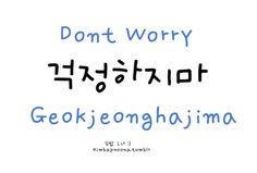 Don't worry: Geokjeonghajima