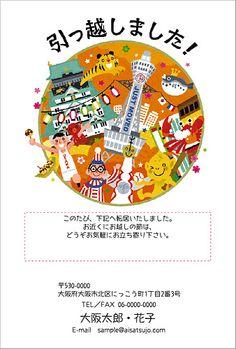 引越しはがき~postcard~【ご当地デザイン:大阪】  私自身はまだ大阪を訪れたことが無いのですが、賑やかなイメージを詰め込んでみました。