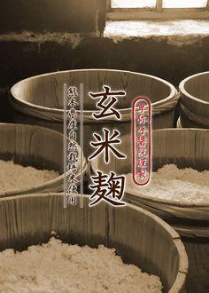 卑弥呼醤院謹製 玄米麹