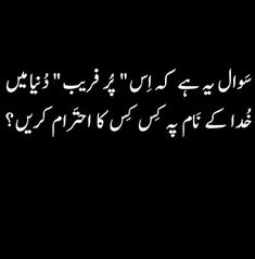 Sufi Quotes, Poetry Quotes In Urdu, Best Urdu Poetry Images, Urdu Poetry Romantic, Love Poetry Urdu, Urdu Quotes, Islamic Quotes, Mixed Feelings Quotes, Poetry Feelings