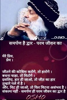 Chankya Quotes Hindi, Qoutes, Osho Love, Candy Art, Wallpaper Gallery, Reality Quotes, Good Thoughts, Krishna, Shiva