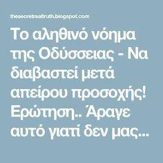 Το αληθινό νόημα της Οδύσσειας - Να διαβαστεί μετά απείρου προσοχής! Ερώτηση.. Άραγε αυτό γιατί δεν μας τα διδάξαν στο σχολείο;;;
