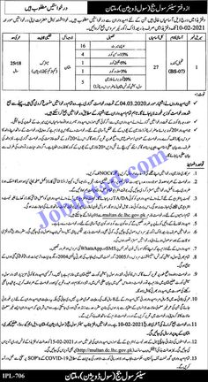 Civil Court Multan Jobs 2021 has been announced through the advertisement and applications from the suitable persons are invited on the prescribed application form. In these Latest Govt Jobs in Multan the eligible Male/Female candidates from across the region can apply through the procedure defined by the organization and can get these Jobs in Pakistan 2021 after the complete recruitment process.