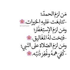 (#عربي)( #بالعربي)(#كلمات)( #كلام) (#اسلاميات) (#اسلام)(#تمبلر)( #تمبلريات) (#صباح_الخير ) (#ايات) (#ادعية)(#دعوة)(#دعاء) (#اسلامي) ( #عبارات)( #عبارة)( #اقتباس)( #اقتباسات) (#استغفر_الله) (#استغفار)(#أذكار)(#ذكر) ( #arabic)( #islam) (#islamic) ( #arabicwords)( #arabicquotes )