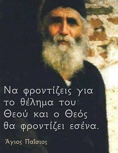 Christian Faith, Christian Quotes, Pray Always, Orthodox Christianity, Orthodox Icons, Greek Quotes, Holy Spirit, Wise Words, First Love