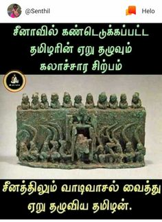 Temple Architecture, Indian Architecture, Tamil Motivational Quotes, Temple India, Indian Philosophy, Teaching Poetry, Tamil Language, Cake Shapes, Funny Jokes For Adults
