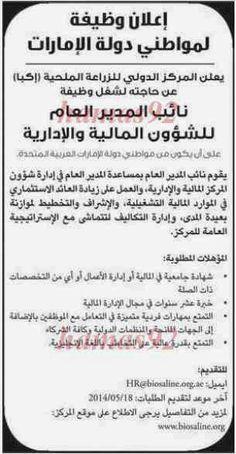 وظائف خالية مصرية وعربية: وظائف خالية من جريدة الاتحاد الامارات الاحد 04-05-...