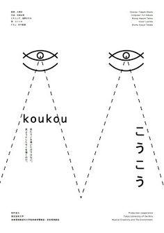 Visual Music Creation LAB: 【新作】こうこう | koukou について(2)