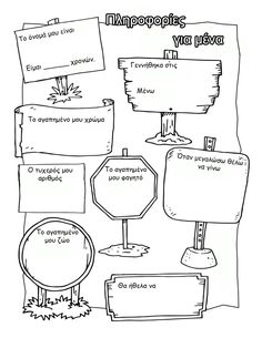 All About Me Preschool Worksheets. √ All About Me Preschool Worksheets. 28 [ All About Me Free Printable Worksheets ] All About Me Worksheet, All About Me Printable, All About Me Activities, English Activities, All About Me Crafts, All About Me Preschool Theme, All About Me Book, About Me Page, First Day Of School Activities