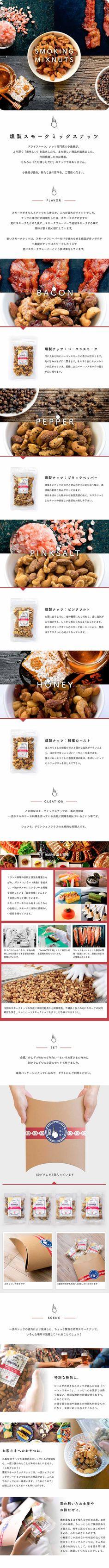 燻製スモークミックスナッツ【食品関連】のLPデザイン。WEBデザイナーさん必見!ランディングページのデザイン参考に(シンプル系)
