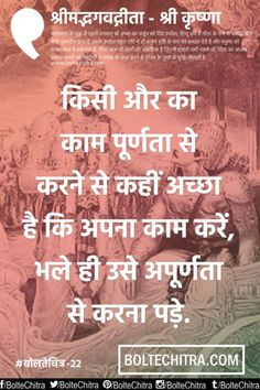 A famous quote said by lord krishna in bhagvat gita if you dont sri krishna quotes in hindi with images fandeluxe Image collections