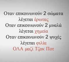 Τζακ Ποτ Motivational Quotes, Funny Quotes, Inspirational Quotes, Relationship Quotes, Life Quotes, Greek Quotes, Psychology Facts, I Love Books, True Words