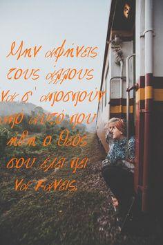 Μην αφήνεις   τους άλλους  να σ' αποσπούν   από αυτό που   ήδη ο Θεός    σου έχει πει     να κάνεις. Greeks, Quotes, Quotations, Quote, Shut Up Quotes
