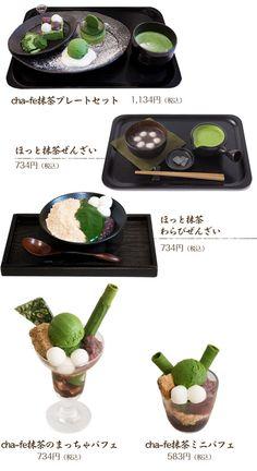 [公式サイト]抹茶スイーツの茶の環 / 店舗2F チャフェ