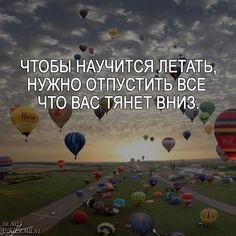#летать #воздушный_шар #мотивация #совет #небо #успех #афоризма #умная_мысль #жизнь