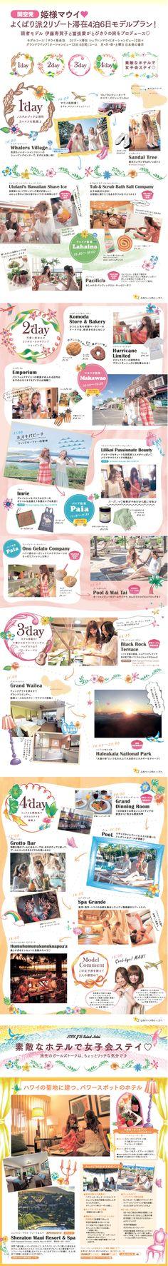 JTB特集ページ Website Layout, Web Layout, Layout Design, Best Web Design, Site Design, Editorial Layout, Editorial Design, Corporate Identity Design, Japan Design