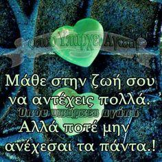 Ρητα Life Code, Greek Quotes, My Memory, Better Life, Book Quotes, First Love, Poems, Thoughts, Sayings