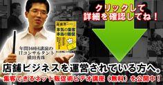 http://tenpo.info/w/01/ LINE@×YouTube動画:最新ネット販促術セミナーin福井・金沢・富山・東京を3月に開催【グローカル実践会】 | ネットビジネス・アナリスト横田秀珠