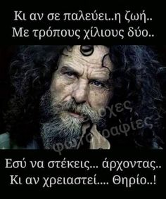 Live Laugh Love, Greek Quotes, Crete, True Words, My Images, Cool Words, Einstein, Psychology, Funny Pictures