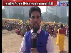UEMD उत्तराखंड एकता मंच दिल्ली रामलीला मैदान में महा कुम्भ 20 NOV. 2016..Himalayannews.com