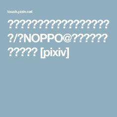 「【MHA】LOG2【轟百メイン】」/「NOPPO@ジャンルビッチ」の漫画 [pixiv]
