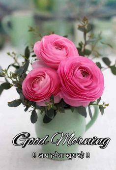 Good Morning Happy Sunday, Good Morning Photos, Morning Images