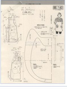 Japanese book and handicrafts - Lady Boutique Easy Sewing Patterns, Vintage Sewing Patterns, Sewing Tutorials, Dress Patterns, Apron Patterns, Apron Pattern Free, Make Your Own Clothes, Japanese Books, Book And Magazine