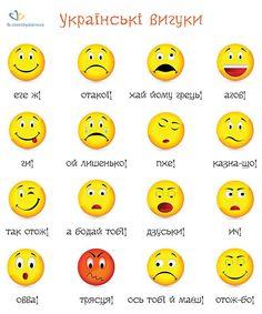 Interjections in Ukrainian Ukrainian Language, Ukrainian Art, Russian Language, Second Language, Sign Language, Cyrillic Alphabet, Polish Language, Word Building, Kids And Parenting