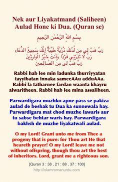 Nek aur Salihin Aulad Hone ki Dua Quran se.