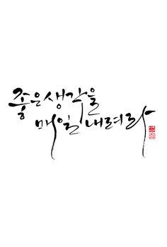 calligraphy_좋은생각을 매일 내려라 Calligraphy Drawing, Modern Calligraphy, Korean Alphabet, Rune Symbols, Cafe Sign, Korean Quotes, Korean Design, Learn Korean, Photoshop Illustrator