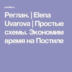Реглан. | Elena Uvarova | Простые схемы. Экономим время на Постиле