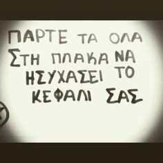 Όλα στην πλάκα ! Funny Greek Quotes, Sarcastic Quotes, Funny Quotes, Favorite Quotes, Best Quotes, Love Quotes, Poetry Quotes, Words Quotes, Graffiti Quotes