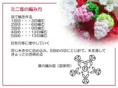 Crochet Fruit, Crochet Food, Crochet Flowers, Knit Crochet, Crochet Brooch, Crochet Earrings, Crochet Bear Patterns, Crochet Keychain, Mini