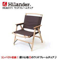 [オススメ] ハイランダー。Hilander(ハイランダー) ウッドフレームチェア(WOOD FRAME CHAIR) ブラウン HCA0171【あす楽対応】 Outdoor Chairs, Outdoor Furniture, Outdoor Decor, Accent Chairs, Camping, Yahoo, Outdoors, Home Decor, Culture