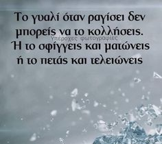 Picture Quotes, Love Quotes, Greek Quotes, Wisdom, Humor, Sayings, Words, Women's Fashion, Couples