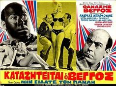 Cinema Posters, Movie Posters, Old Movies, Golden Age, Horror Movies, Greek, Baseball Cards, Film, Youtube