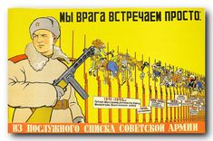Enemy encounter simple: from the track record of the Soviet army. Twitter Sign Up, Poster Prints, In This Moment, Baseball Cards, Shit Happens, Soviet Army, Track, Simple, Runway