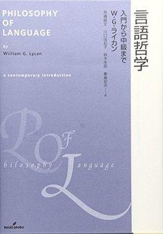 言語哲学―入門から中級まで   W.G. ライカン http://www.amazon.co.jp/dp/4326101598/ref=cm_sw_r_pi_dp_5t0Gwb0MW61KV