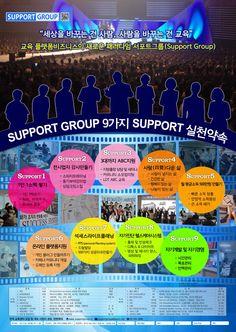 주네스서포트그룹 9가지 서포트 실천약속 홍보 포스터 최종판..jeunesse support group PR