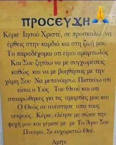 Wise Words, Greece, Faith, Greece Country, Word Of Wisdom, Loyalty, Believe, Religion, Famous Quotes