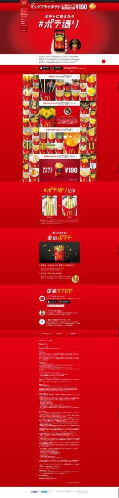ポテトに見えたら #ポテ撮り | McDonald's