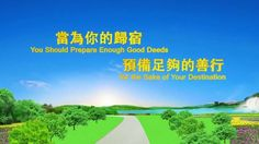 "【Almighty God】【The Church of Almighty God】【Eastern Lightning】Almighty God's Utterance ""You Should Prepare Enough Good Deeds for the Sake of Your Destination""__C1"