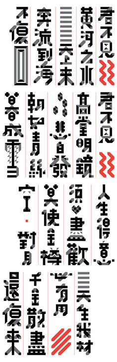 Chinese poetic typography — Designspiration