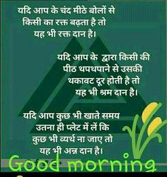 Good Night Hindi Quotes, Positive Good Morning Quotes, Morning Prayer Quotes, Morning Greetings Quotes, Morning Prayers, Night Quotes, Good Morning Images, Positive Quotes, Sufi Quotes