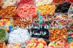 : حلويات #العيد : عالبساطة البساطة يا عيني عالبساطة
