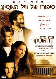 good will hunting english movie free download