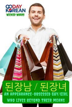 "Repin if you like today's Korean slang word ""된장남/된장녀"" (An appearance-obsessed guy (or girl) who lives beyond their means)!"