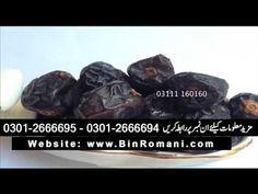 Shifa e Ajwa Paste | Official Documentary | Bin Romani Foods (Pvt) Ltd