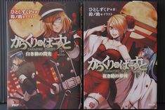 JAPAN Hitoshizuku.P & Suzunosuke novel: Karakuri Burst 1+2 Complete Set | Collectibles, Animation Art & Characters, Japanese, Anime | eBay!